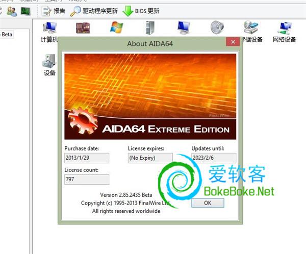 硬件检测:AIDA64 v2.85.2435 中文绿色版下载 | 爱软客