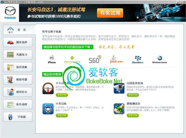 考驾照必备:驾考宝典2013 3.2.0 PC版下载 | 爱软客