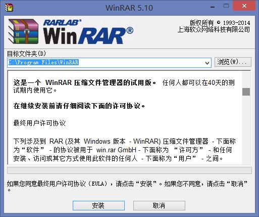 推荐更新:WinRAR 5.10 中文特别版下载 | 爱软客