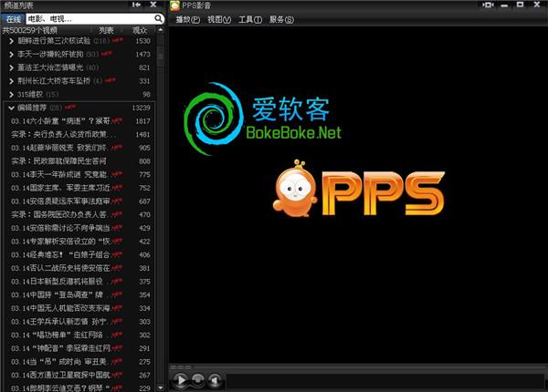 在線播放工具:PPS影音 V2.7.0.1516 去廣告優化版下載 | 愛軟客